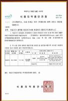 韩国国家药监局KFDA认证