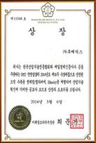 韩国产业技术振兴协办会技术革新贡献奖