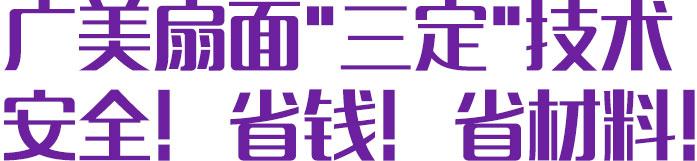 """广美扇面""""三定""""技术 安全!省钱!省材料!"""
