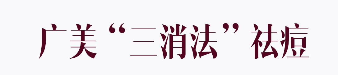 """广美""""三消法""""祛痘"""