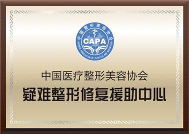 中国医疗整形美容协会