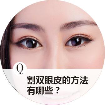 割雙眼皮的方法有哪些