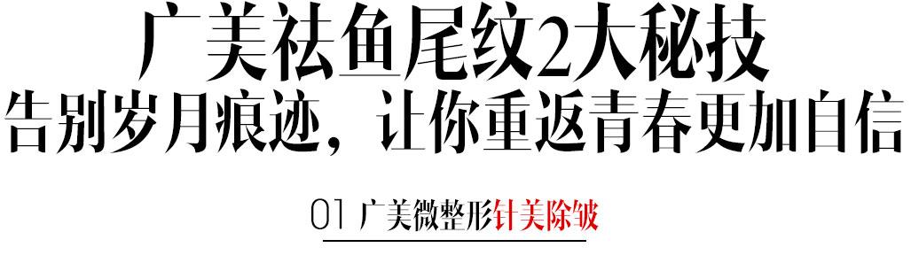 廣美祛魚尾紋2大秘技告別歲月痕跡,讓你重返青春更加自信